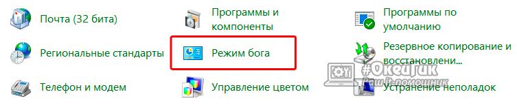 Как включить Режим Бога в панели управления Windows 10