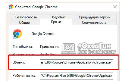 Убедитесь в чистоте ярлыка браузера