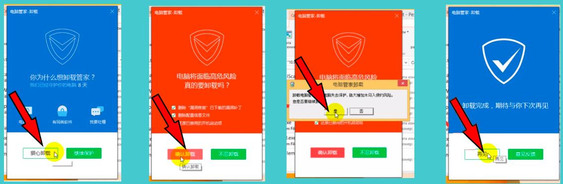 Как удалить китайскую программу Tencent