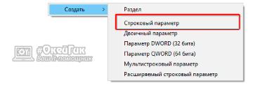Как включить или отключить автозапуск программ через реестр