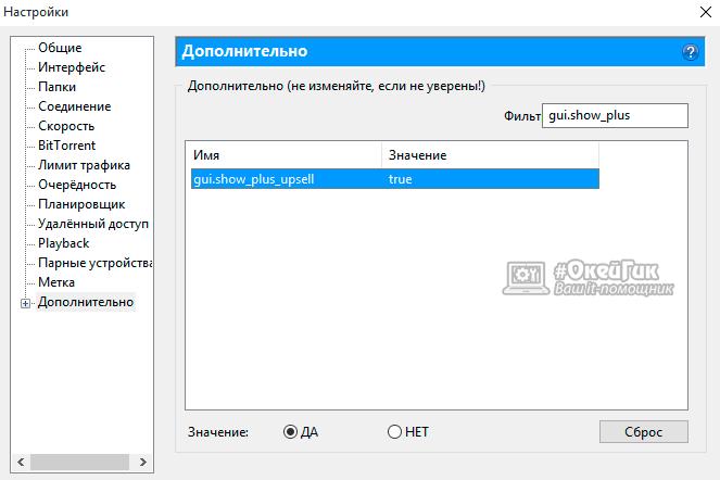 Как отключить рекламу в uTorrent и BitTorrent