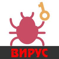 Шифрующий вирус