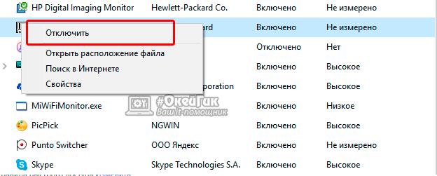 Как удалить Workno полностью с компьютера