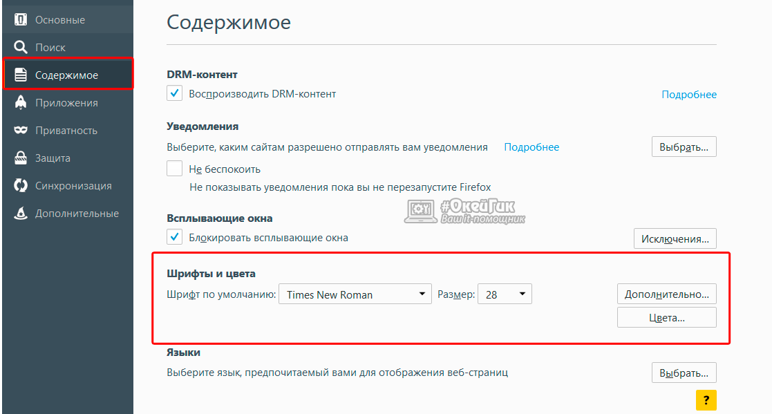 Как увеличить шрифт на сайтах в Mozilla FireFox
