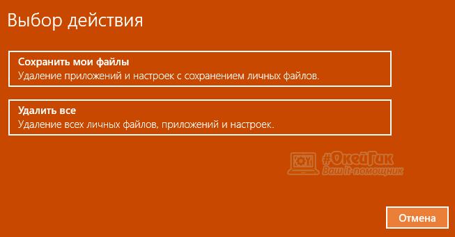 Как сбросить Windows 10 из интерфейса системы