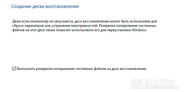 Как создать диск восстановления Windows 10