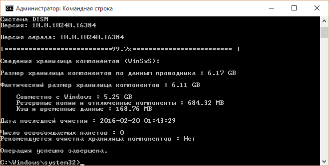 Очистка WinSxS в Windows 10