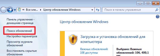 Как очистить WinSxS в Windows 7