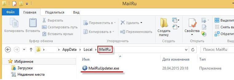Очистка компьютера от оставшихся программ Mail