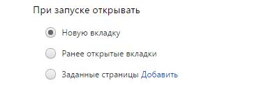 Удаление go.mail.ru из Опера