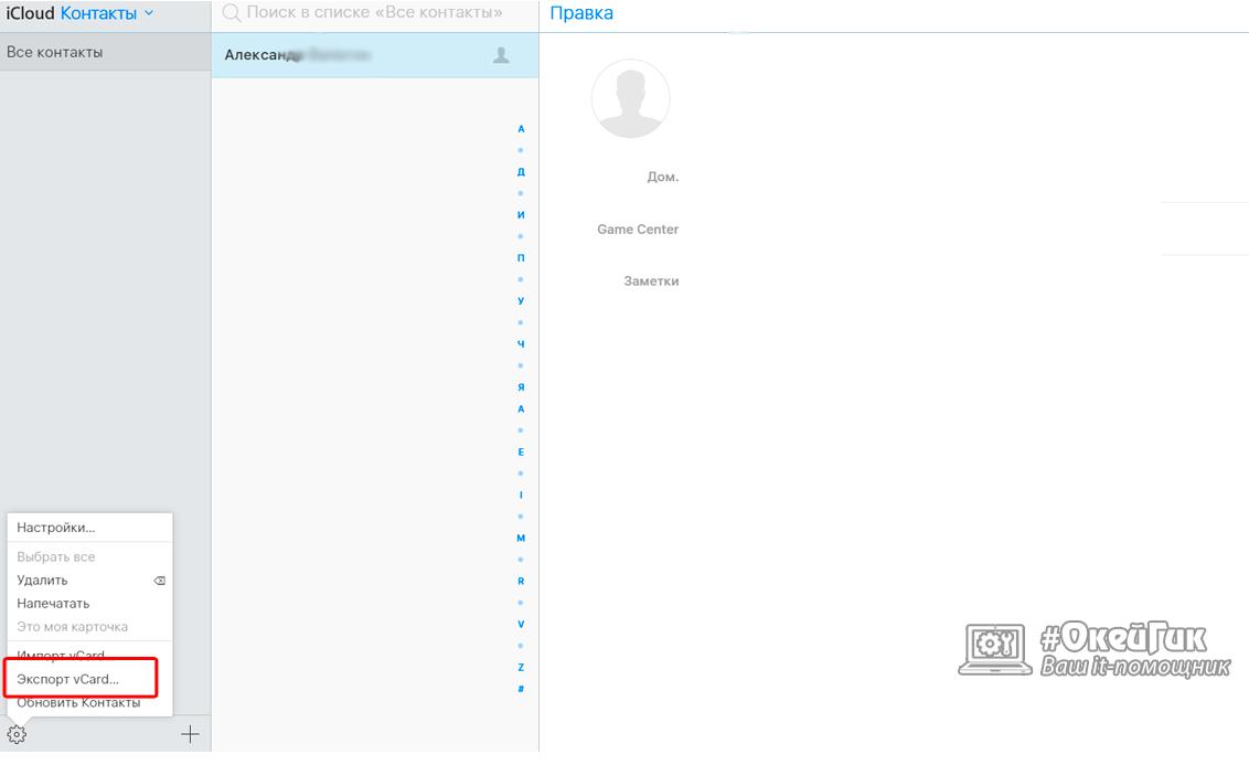 Как перенести контакты с iPhone на Android при помощи iCloud