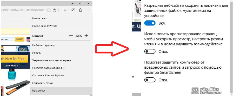 Как отключить SmartScreen в Microsoft Edge