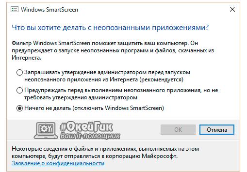 Как отключить SmartScreen на уровне операционной системы