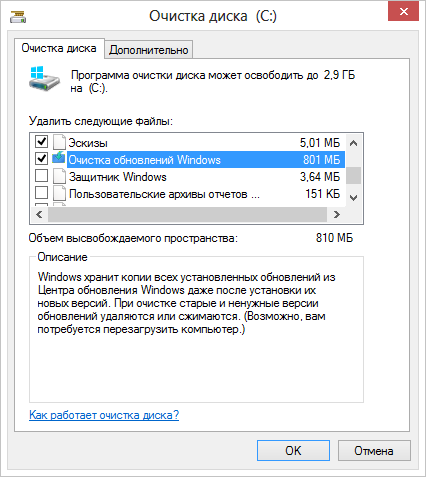 Как очистить WinSxS в Windows 8 и Windows 8.1