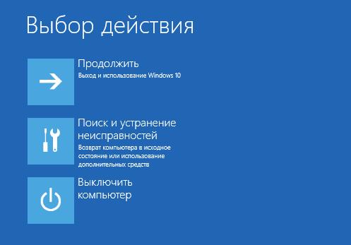 Как сбросить Windows 10, если система не загружается
