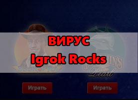 Вирус Igrok Rocks: как удалить
