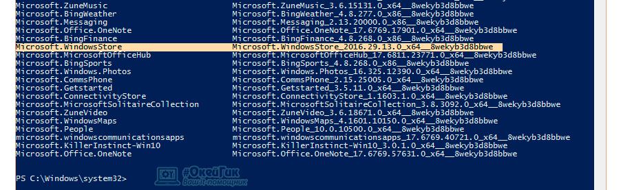 Как установить магазин приложений Windows 10