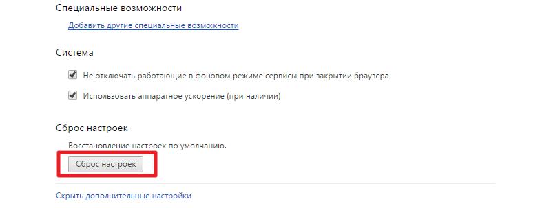 Как удалить Searchtds.ru