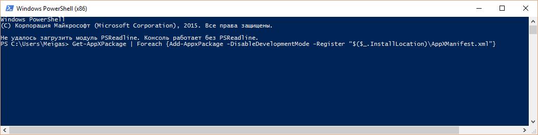 Повторная установка и регистрация программ Windows 10