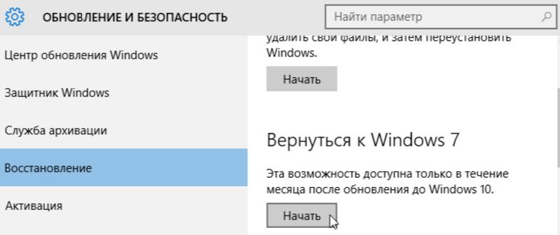 Как вернуться с Windows 10 на Windows 7 или Windows 8?