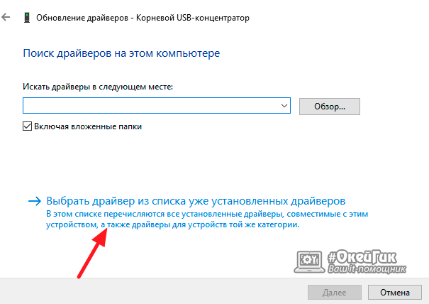 Обновление драйверов USB при ошибке 43