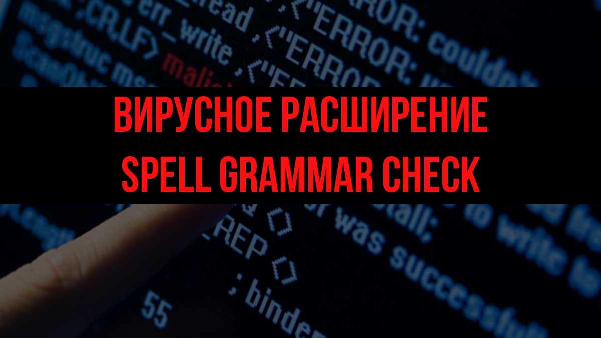 Spell grammar check
