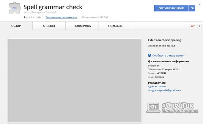 Расширение Spell grammar check: