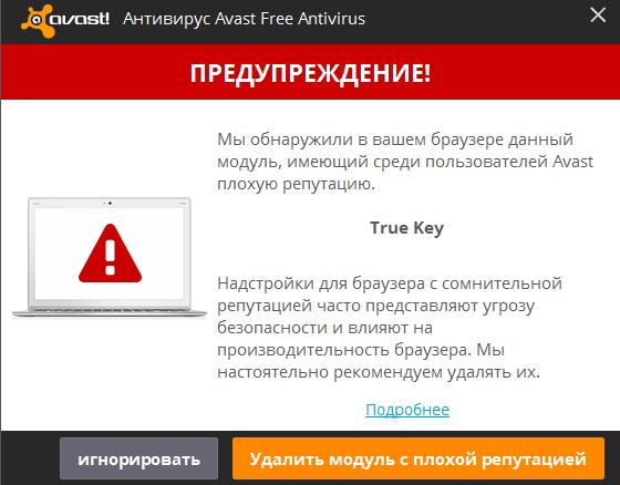 True Key как удалить