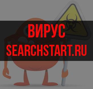 Вирус Searchstart.ru: как удалить
