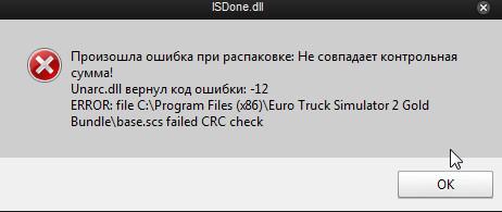 Переустановка библиотеки unarc.dll