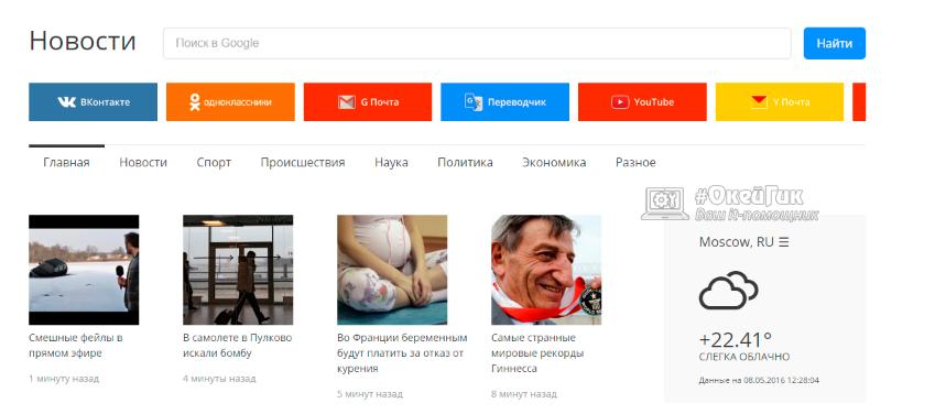 Как действует вирус Searchstart.ru