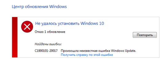 ошибка Windows Update c1900101