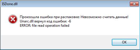 Код ошибки unarc.dll при распаковке архива