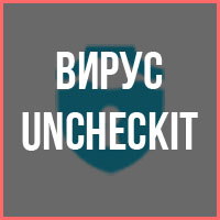 Вирус Uncheckit