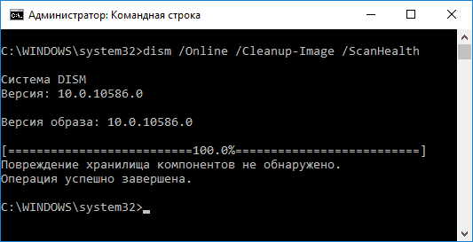 Проверка целостности файлов Windows 10