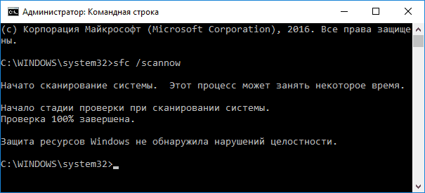 proverka filov windows 10