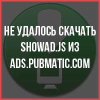 Не удалось скачать showad.js из ads.pubmatic.com