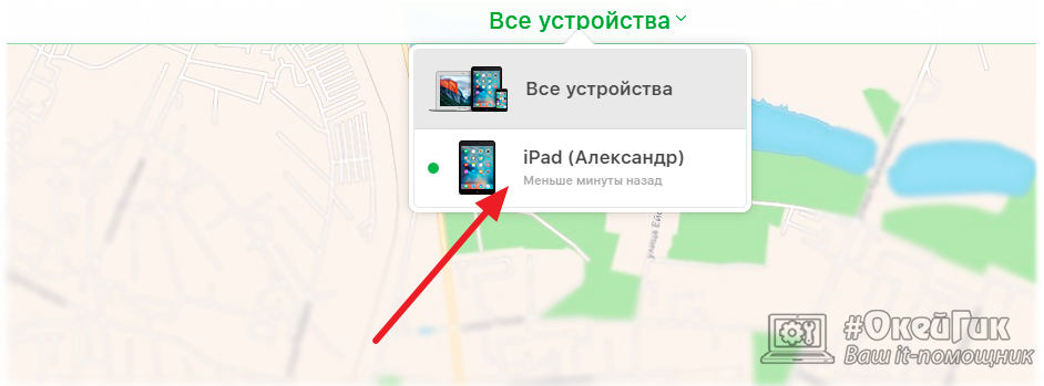 Найти айфон с андроида