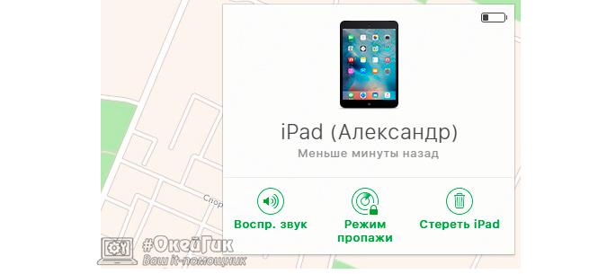 Найти айфон через icloud