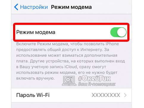 kak vkluchit wi-fi na iphone