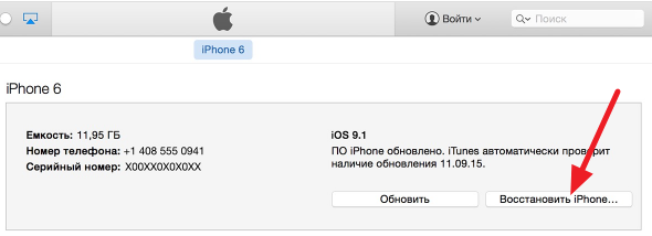 kak sbrosit parol iphone