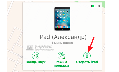 kak steret vse s iphone