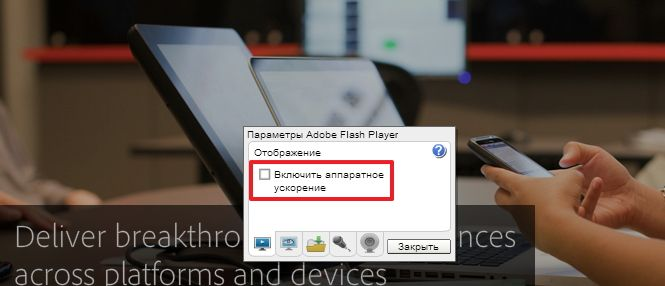 Otklyuchaem-apparatnoe-uskorenie-Adobe-Flash-Player
