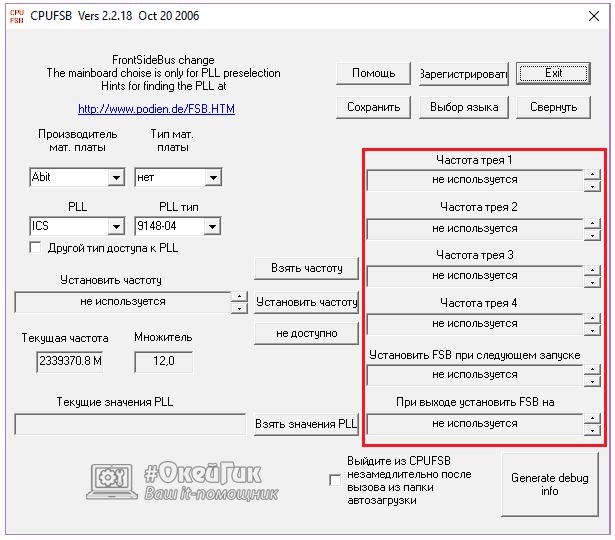 kaka razognat processor intel