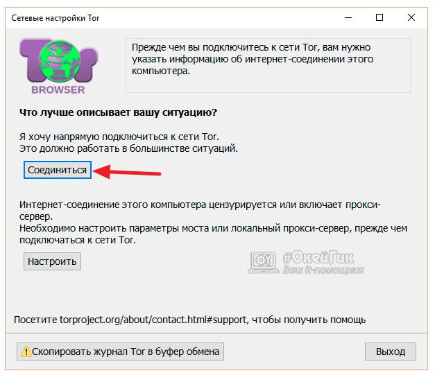 kak nastroit browser tor