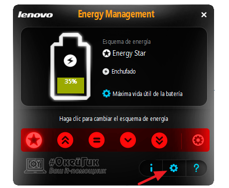 Energy Management kalibrovka