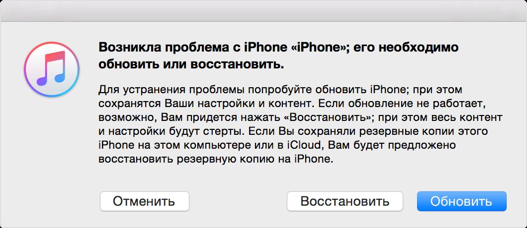 Айфон погас и не включается