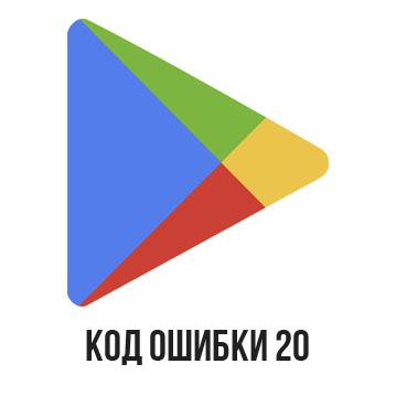 kod-oshibki-20