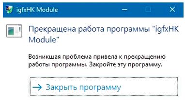 Прекращена работа igfxHK Module или igfxTray