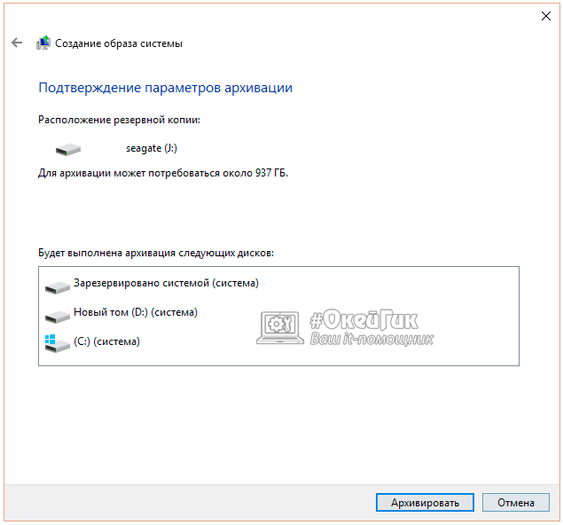 rezervnaya kopia windows 10